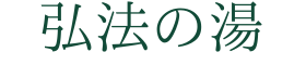 弘法の湯 | 所沢の銭湯